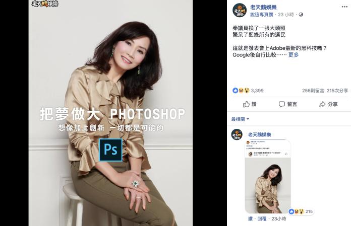 <br> ▲粉專「老天鵝娛樂」將秦慧珠的照片 P 成修圖軟體廣告,調侃「這就是發表會上 Adobe 最新的黑科技嗎?」(圖/翻攝自老天鵝娛樂)
