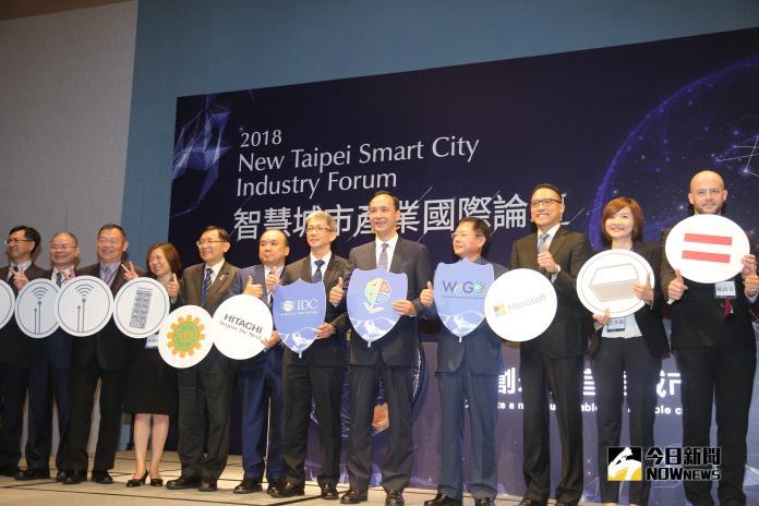 2018智慧城市產業國際論壇