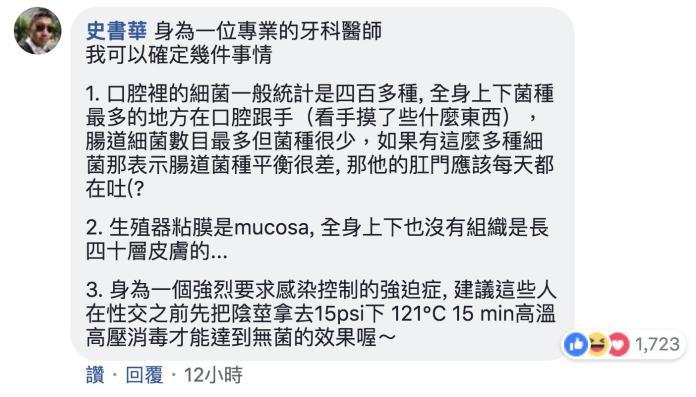 <br> ▲林靜儀的 PO 文一出,牙醫師史書華也留言回覆。(圖/翻攝自林靜儀臉書)