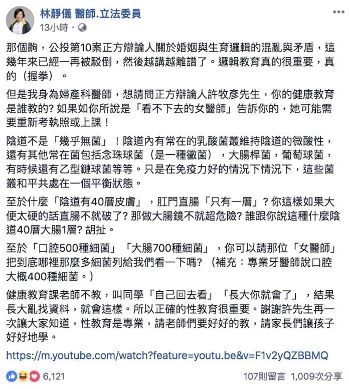 <br> ▲許牧彥發表了驚人之語後,立委林靜儀立刻在臉書 PO 文痛斥:「胡扯!」(圖/翻攝自林靜儀臉書)