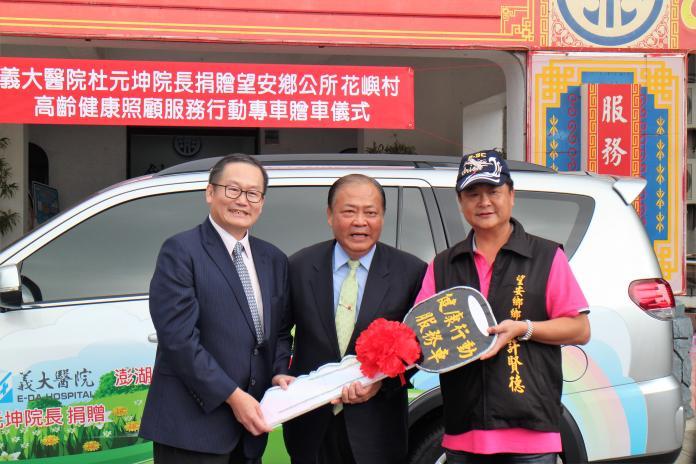 高義大杜元坤捐贈健康照護車 花嶼未來旗艦車就是它