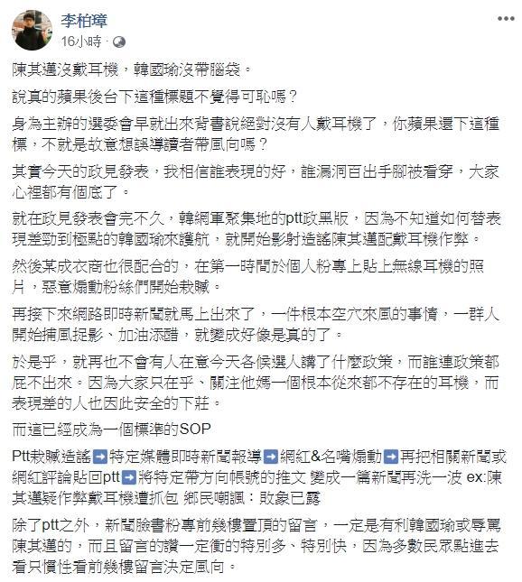 ▲「台獨機關槍」李柏璋在臉書發文為陳其邁發聲。(圖/翻攝自李柏璋臉書)