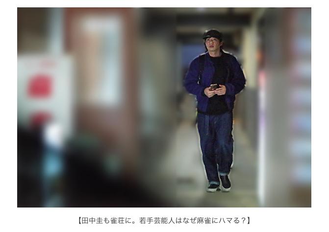 <br> ▲田中圭被拍到喬裝去賭博。(圖/翻攝女性SEVEN)