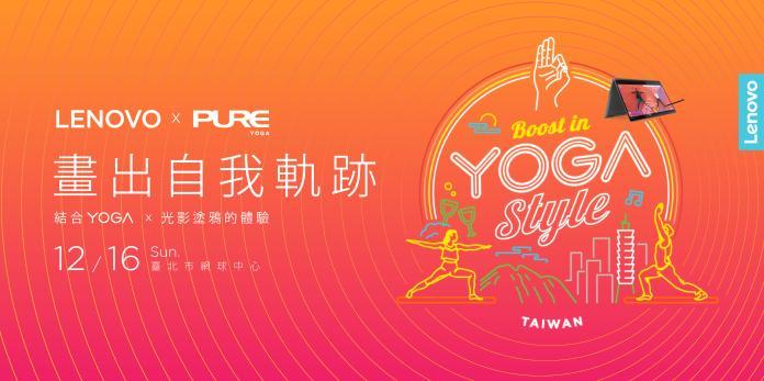 電腦商跨界合作Yoga  邀全民一起健身共創金氏世界紀錄