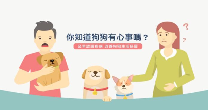 你知道狗狗有心事嗎?調查發現98%飼主不清楚心臟病症狀