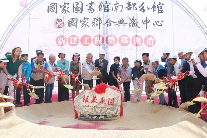 國家圖書館南部分館暨國家聯合典藏中心新建工程奠基儀式