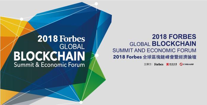 探索區塊鍊的下一個未來 區塊鏈峰會暨經濟論壇來囉!