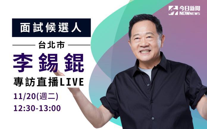 李錫錕11/20將接受NOWnews專訪直播 歡迎一起來提問