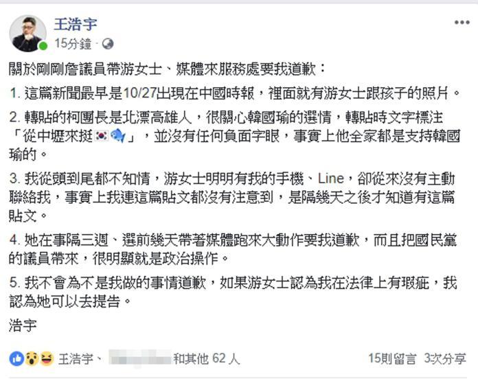 王浩宇批政治操作