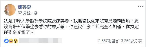陳其澎臉書