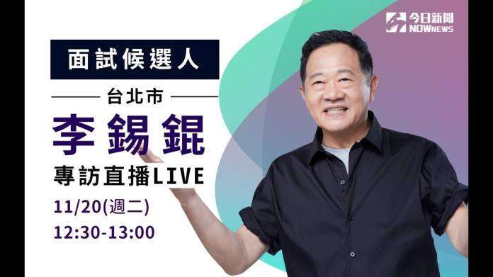 NOWnews專訪<b>李錫錕</b>直播(精華版)