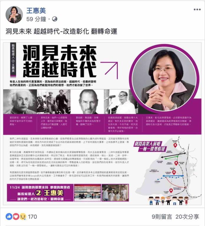 王惠美孤獨先知文宣舉賈伯斯為例 網友:哪來的自信
