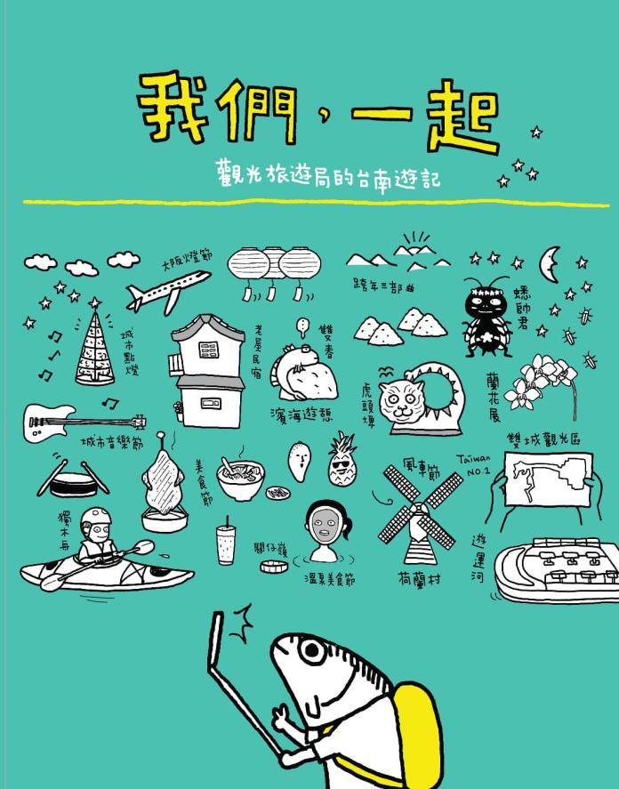 台南觀旅局出書 揭祕如何成功製造台南觀光熱潮