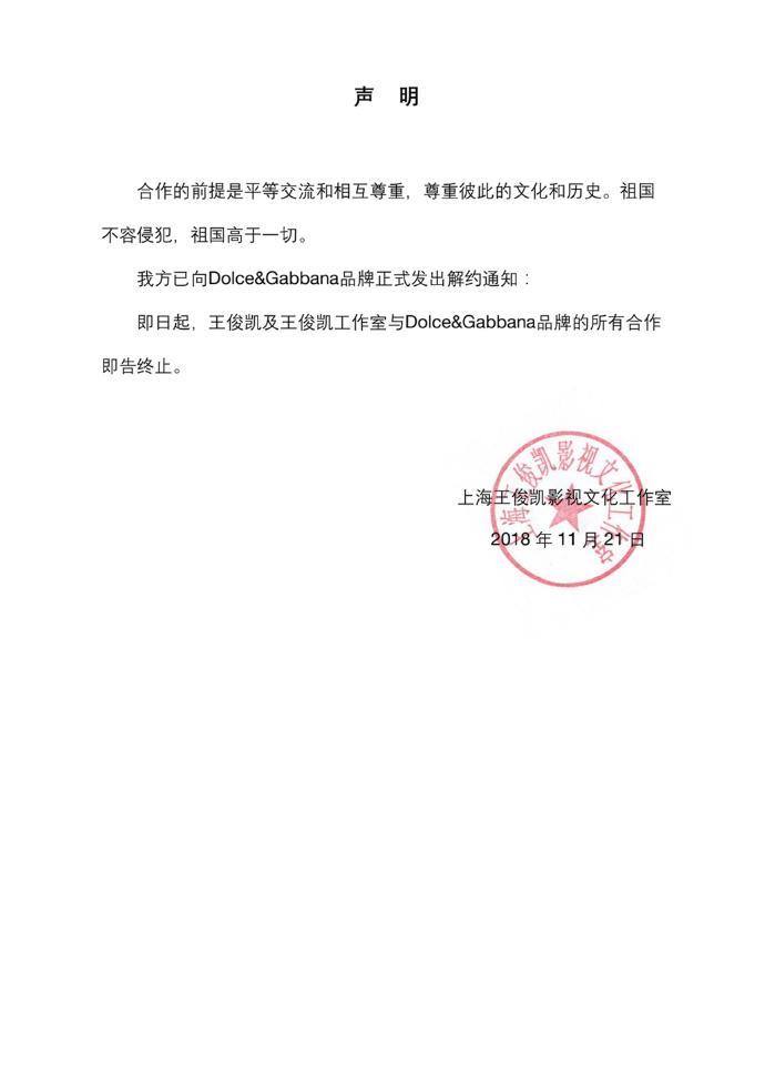 ▲王俊凱所屬工作室宣布與DG解約。(圖/翻攝微博, 2018.11.22)