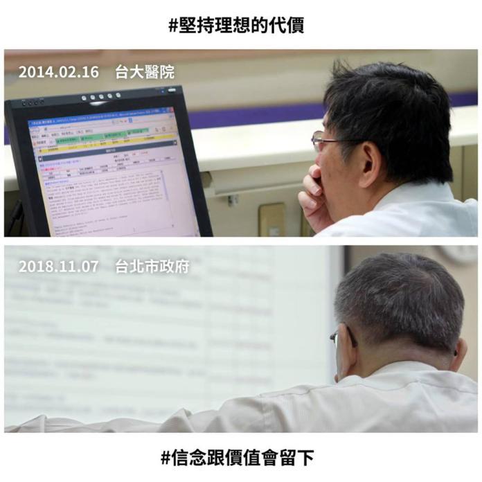 ▲經過了 4 年,台北市長柯文哲的髮色明顯由黑轉白。(圖/翻攝自柯文哲臉書)