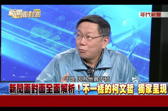 ▲有 PTT 鄉民翻出台北市長柯文哲一年前多在政論節目《新聞面對面》的專訪片段,他當時就相當看好還是北農總經理的韓國瑜,認為韓國瑜可以改變國民黨的未來。(圖/翻攝自 YouTube )