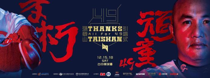 張泰山引退儀式發表! 不朽頑童12月15日告別秀