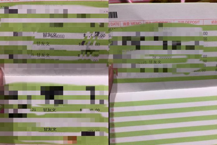 ▲女網友的父親過世後,甘友文叔叔每隔一段時間就會匯錢給她們姊妹倆。(圖/翻攝自新竹爆料公社, 2018.11.27)