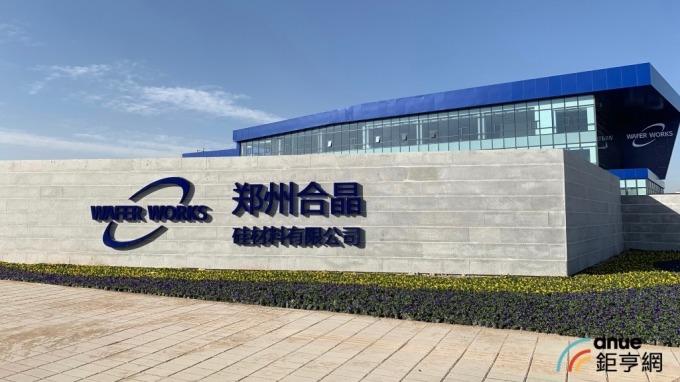 ▲ 合晶鄭州8吋新廠將於12月量產。(鉅亨網資料照)
