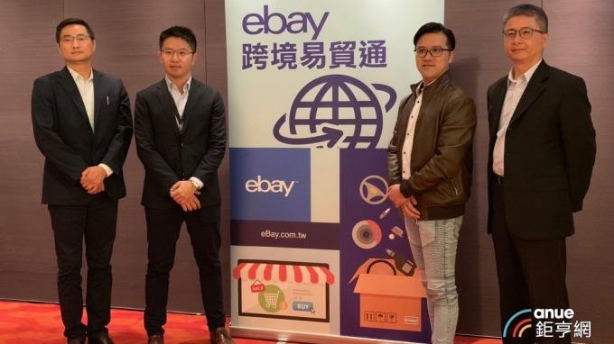 ▲ eBay跨境貿易業務部台灣區總監黃澤新(左二)、SoldEazy創辦人何名揚(右二)、藍新金融科技事業群總經理鍾興博(左三)。(鉅亨網記者林薏茹攝)