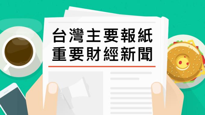 ▲ 台灣主要報紙重要財經新聞 2018年11月13日