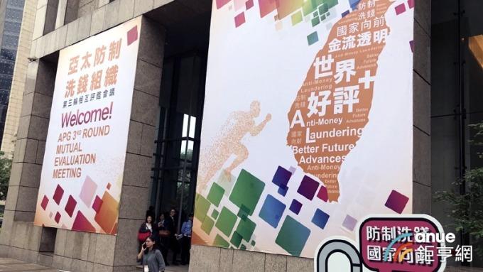 ▲ 亞太防制洗錢組織(APG)對台灣第3輪相互評鑑今(5)日正式登場。(鉅亨網記者陳慧菱攝)