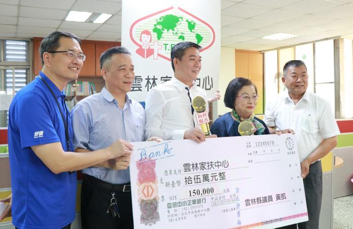 黃凱捐出選舉補助款15萬 全數贊助雲林家扶歲末