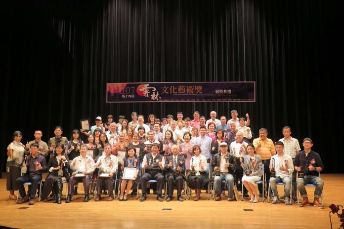 第十四屆雲林文化藝術獎頒獎典禮
