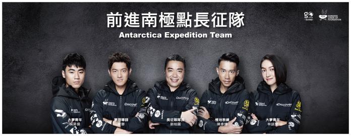 南極長征隊,由左至右為吳昇儒、宥勝、劉柏園、陳彥博、林語萱。(圖/橘子關懷基金會提供)