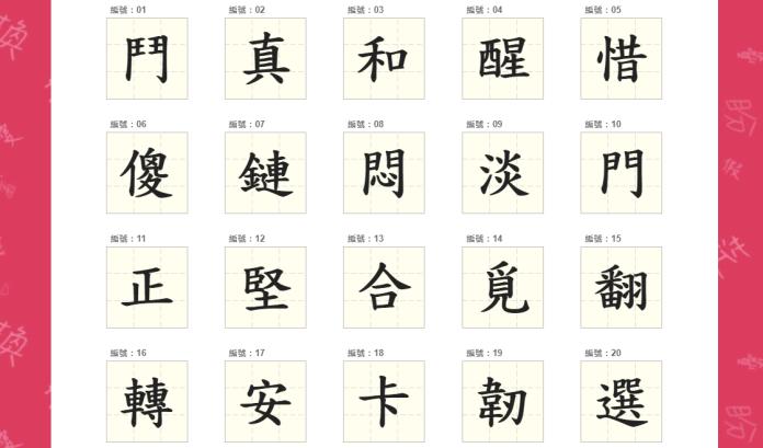 台灣2018年度代表字揭曉 「翻」字奪冠