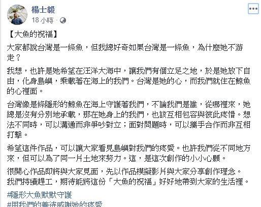 ▲(圖/翻攝自楊士毅臉書)