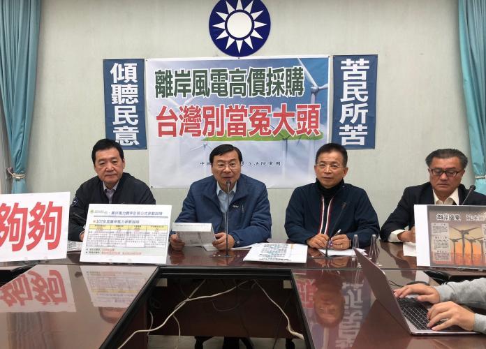 風電購買價格過高 國民黨團要求經濟部重新評估