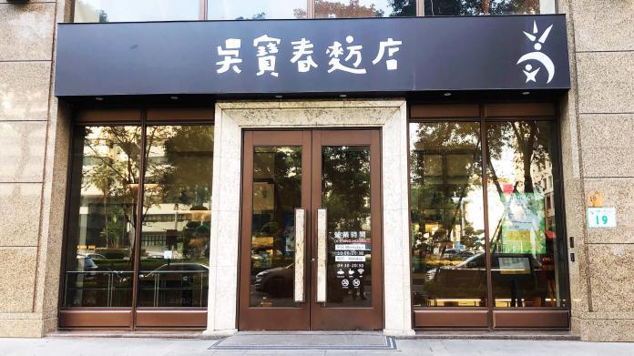▲吳寶春麥方高雄店。(圖/記者郭俊暉攝 , 2018.12.11)