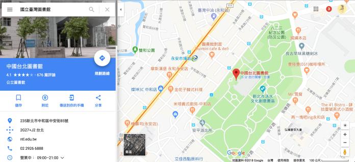 國立臺灣圖書館遭惡意更名為中國台北圖書館。(圖/記者許維寧翻攝自google map)