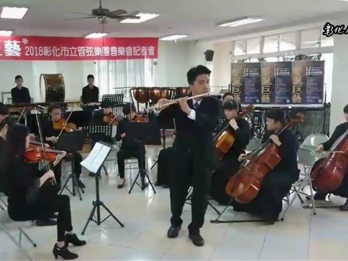 彰化市立管弦樂團