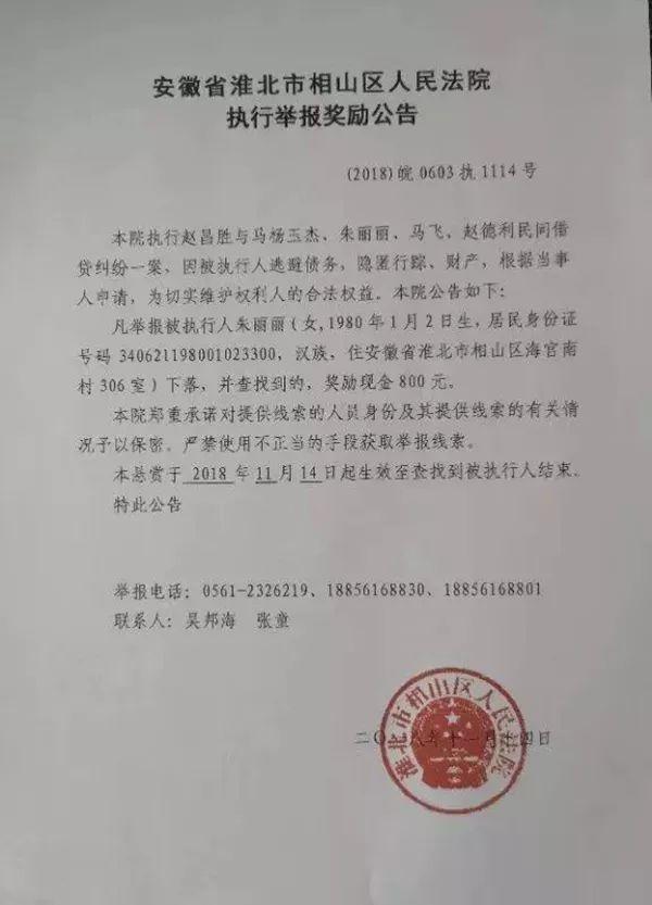 <br> 安徽省淮北市相山區人民法院發佈的《執行舉報獎勵公告》。(圖/網易)