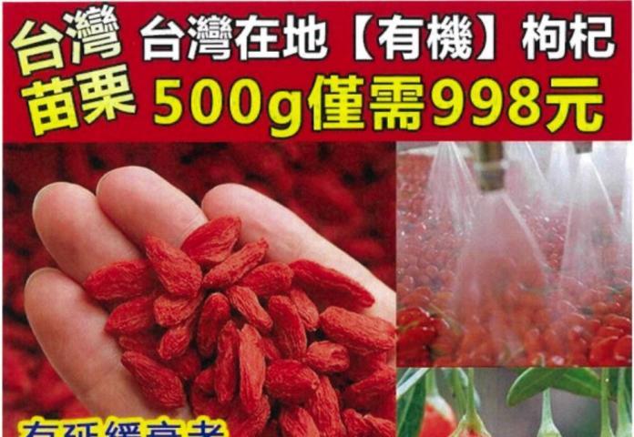 台灣本土有機<b>枸杞</b>?農委會:檢驗報告經過變造