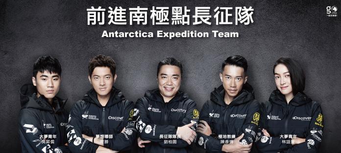 南極冒險/台灣史上第一次 他們橫跨「最險惡南極路線」
