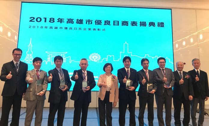 市府表揚優良<b>日商</b> 鼓勵外商持續投資高雄