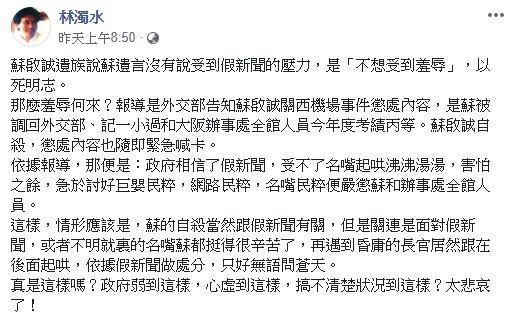 ▲(圖/翻攝自林濁水臉書)