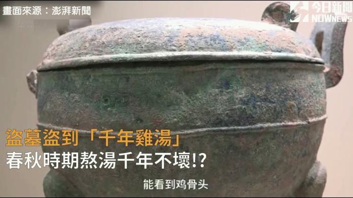 影/盜墓盜到「千年雞湯」 春秋時期熬湯千年不壞?