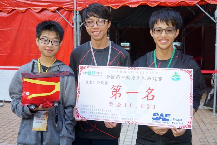 全國高中職綠色能源競賽