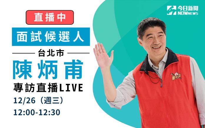 《NOWnews今日新聞》專訪國民黨台北市立委補選候選人陳炳甫。
