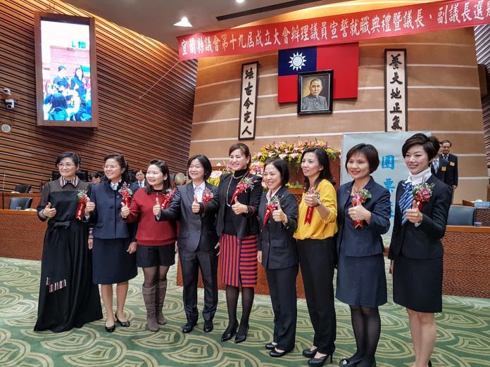 宜蘭縣議會九位女性議員