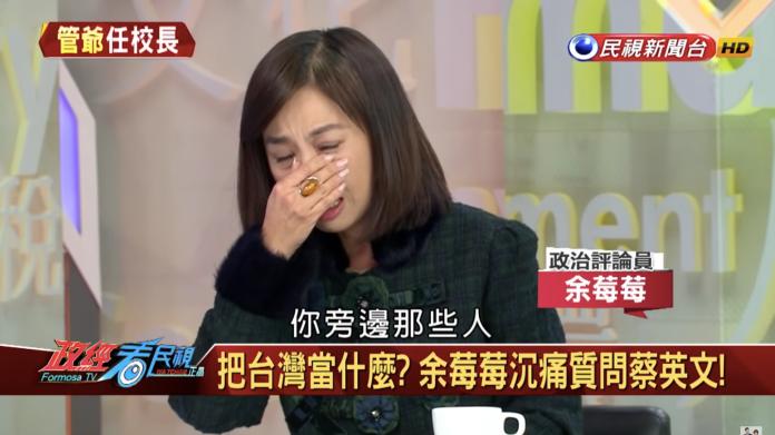 ▲余莓莓在節目中怨懟地表示「妳(蔡英文)為什麽這樣對我們?」(圖/翻攝自政經看民視YouTube)