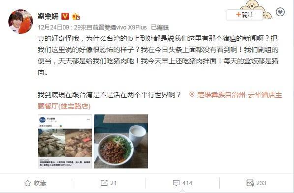 <br> ▲在中國大陸發展的台灣籍藝人劉樂妍,說在大陸根本沒有非洲豬瘟的消息。(圖 / 翻攝自微博)