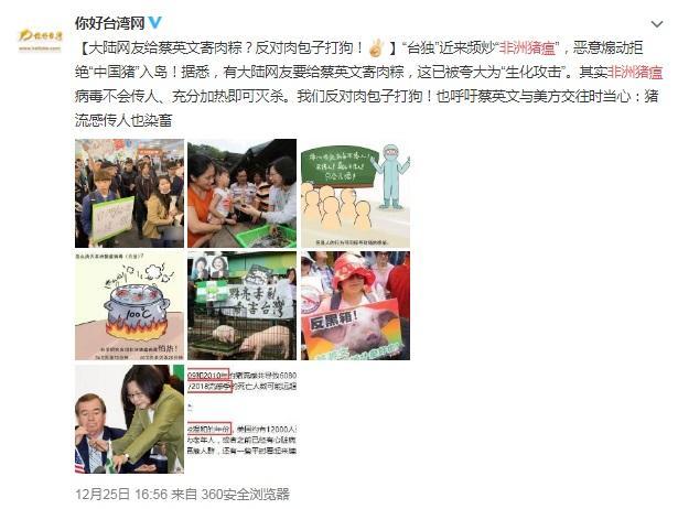 <br> ▲微博號「你好台灣網」甚至說非洲豬瘟是台獨份子惡意煽動的。(圖 / 翻攝自微博)