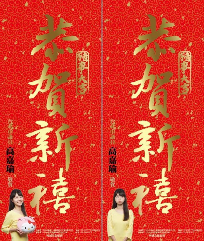 ▲高嘉瑜的春聯有兩種款式。(圖/翻攝自高嘉瑜臉書, 2018.12.27)