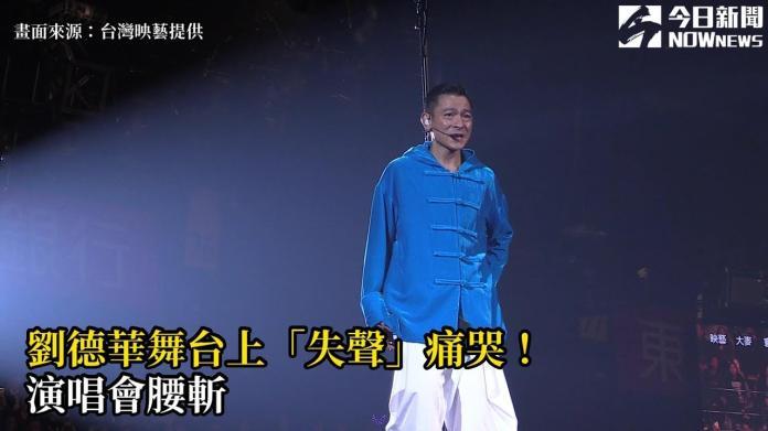 劉德華再宣布取消29、30日演唱會 透露不能唱的原因