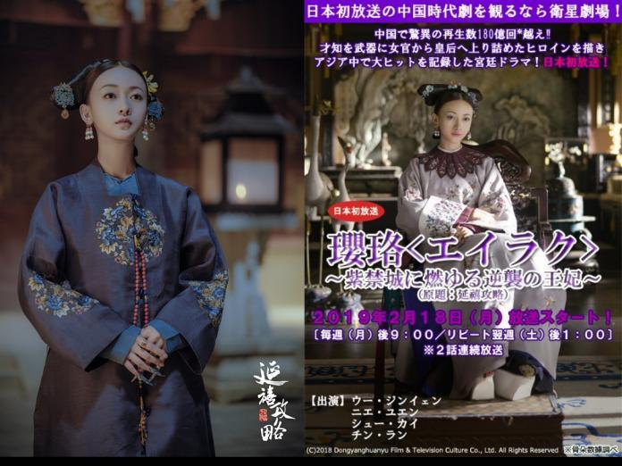 ▲《延禧攻略》日本劇名改成《瓔珞~燃燒紫禁城的逆襲王妃~》。(圖/延禧攻略微博、衛星劇場Twitter)